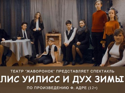 Показ премьерного спектакля