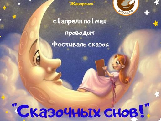 """Фестиваль """"Сказочных снов"""""""