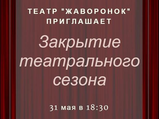 Закрытие театрального сезона 2018