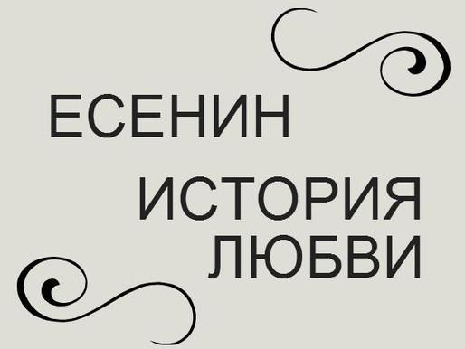 """Спектакль """"Есенин. История любви"""""""