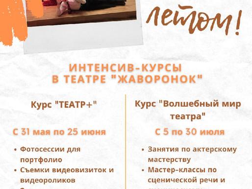 """Набор детей в летний лагерь """"Жаворонок"""""""