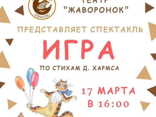"""Премьера спектакля в Театре """"Жаворонок"""""""