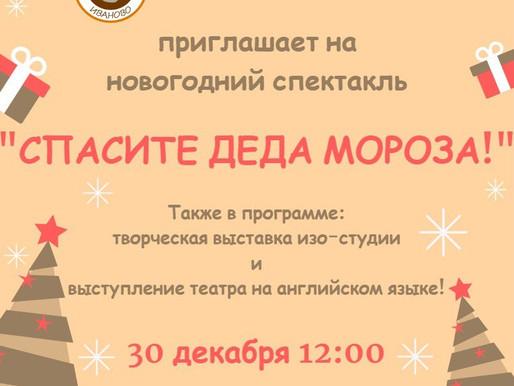 """Большой новогодний праздник в Театре """"Жаворонок"""""""