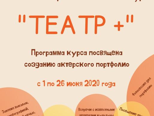 """Объявляется набор детей на летний интенсив-курс """"ТЕАТР +"""""""