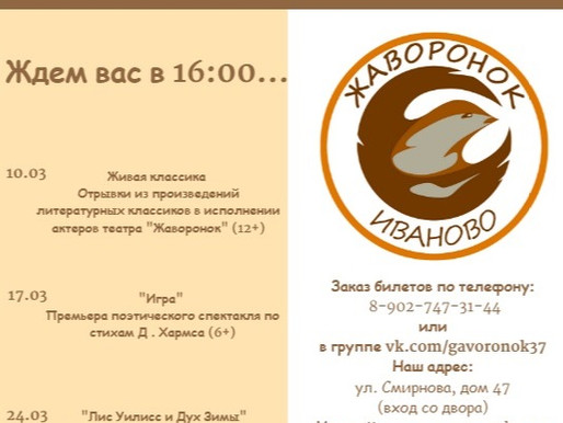 """Афиша спектаклей Театра """"Жаворонок"""" на март"""