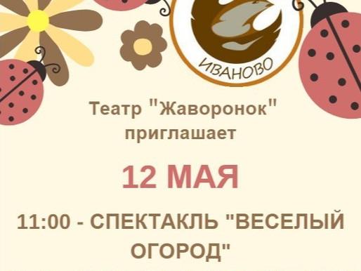 Суббота вместе с Жаворонком!