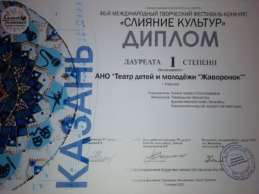 "Лауреаты на фестивале ""Салют талантов"""