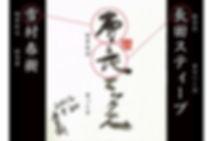 Yukinaga name