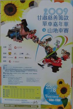 2009甘肅慈善籌款山地車賽.jpg