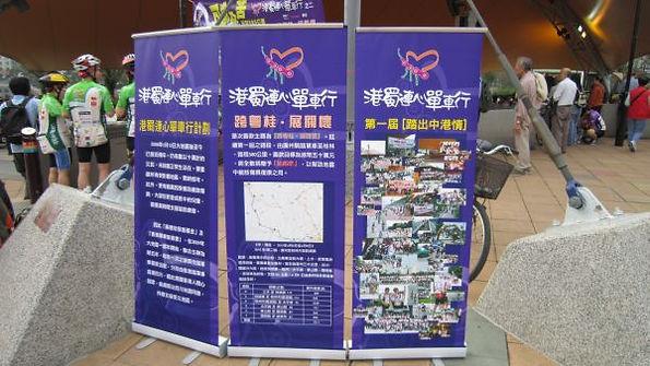 港蜀連心單車行 2010 起步禮 03.jpg
