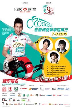 單車百萬行2010.jpg