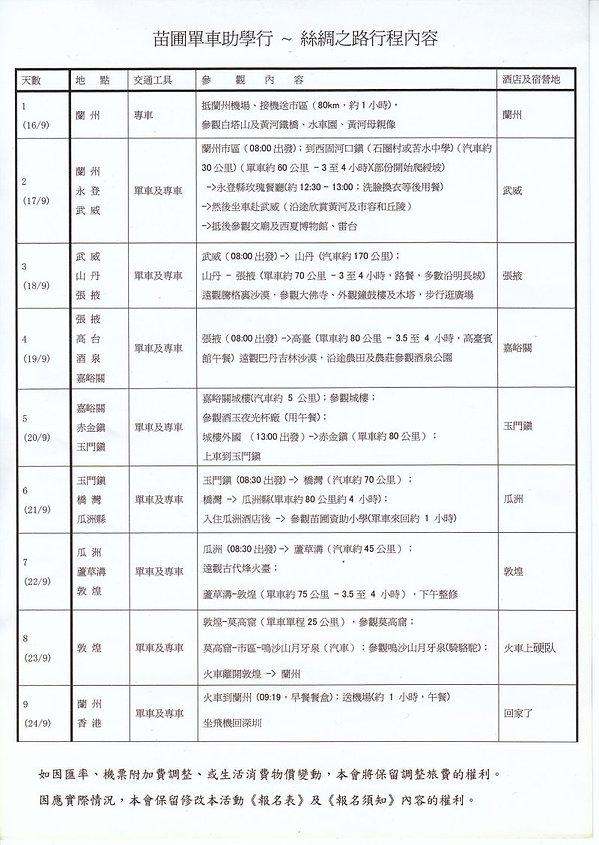 苗圃單車助學行絲綢之路2009-02.jpg