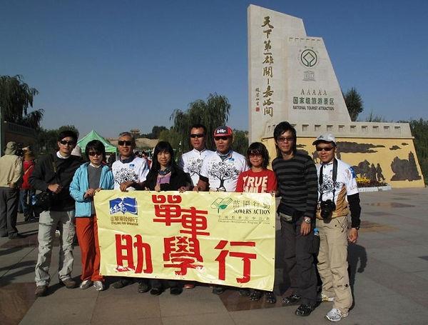苗圃單車助學行 - 絲綢之路2009-02.jpg
