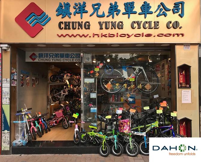 Dahon店-2.png
