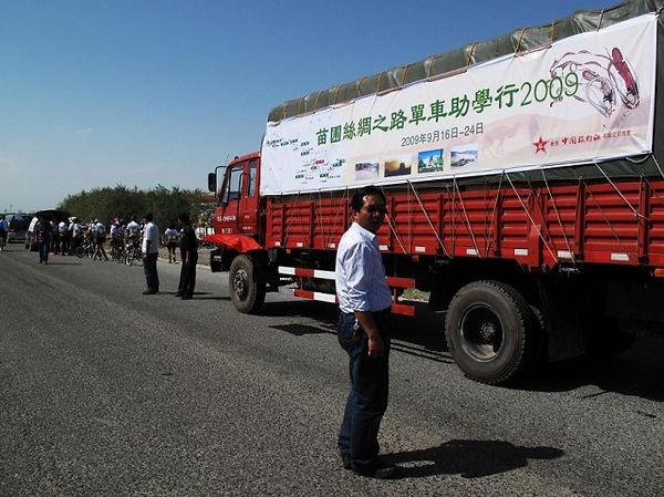 苗圃單車助學行 - 絲綢之路2009-06.jpg