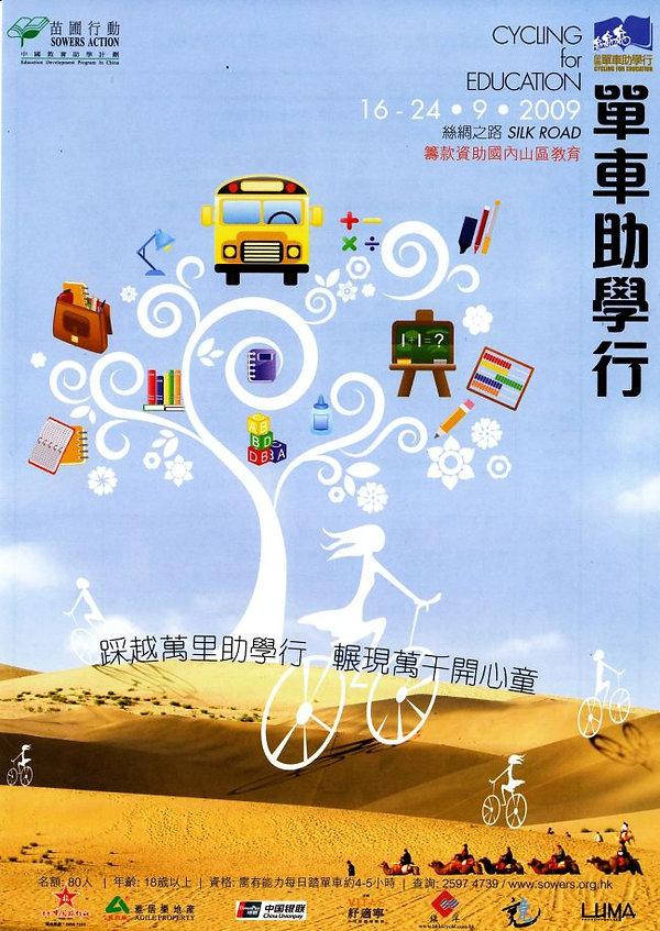 苗圃單車助學行 - 絲綢之路2009.jpg