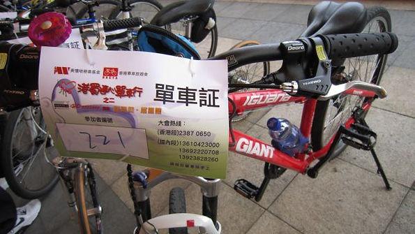 港蜀連心單車行 2010 起步禮 05.jpg