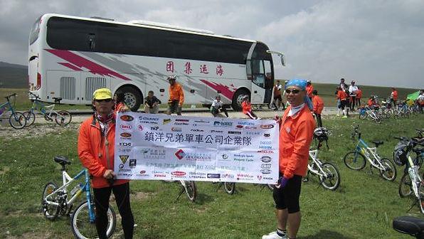 苗圃鎮洋單車助學行2010 –『青海湖之旅』026.jpg
