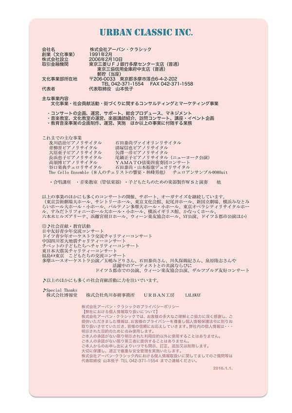urabn会社紹介のコピー.jpg