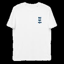 unisex-organic-cotton-t-shirt-white-front-6161ba455b97a.png