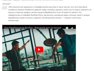 """Барабанная """"Крыша"""" Москвы - Интервью в журнале ModernRock"""