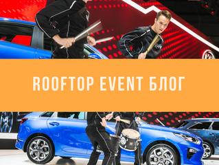 В ритме... Rooftop Show!