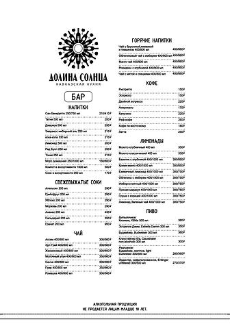 БАР, АЛКОГОЛЬНЫЕ НАПИТКИ, ВИНО_297x420 (