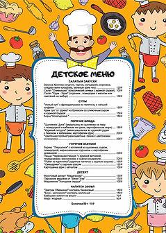 210x297_Детское меню-Комбо обед_31.08.20