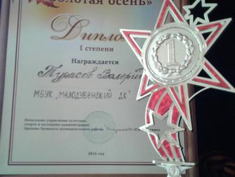 Валерий Турасов, вокалист кавер-группы London Jam, стал победителем конкурса «Золотая осень».