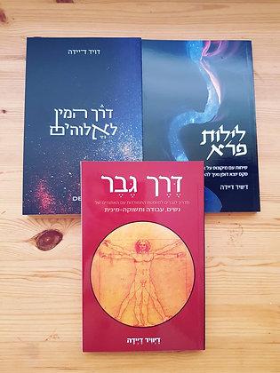 חבילת ספרי דיוויד דיידה