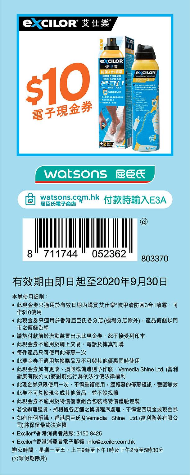 Excilor 3 in 1 Spray $10 e-coupon-WTC-9-