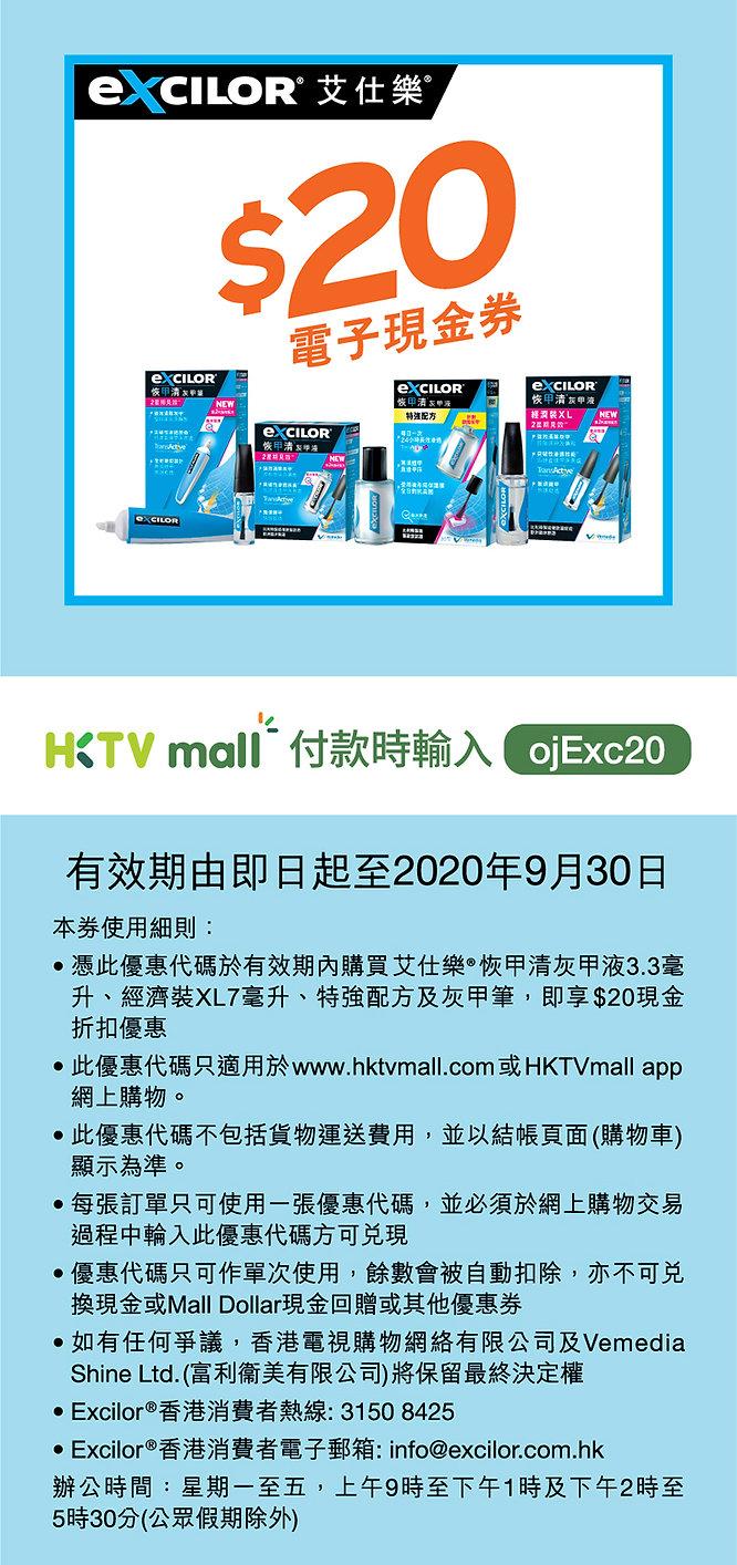 Excilor $20 e-coupon-HKTV_9-30-2020.jpg
