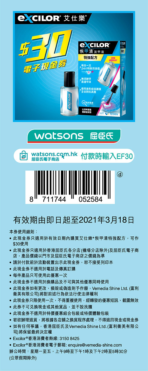 Excilor Forte $30 e-coupon-WTC-3-18-2021