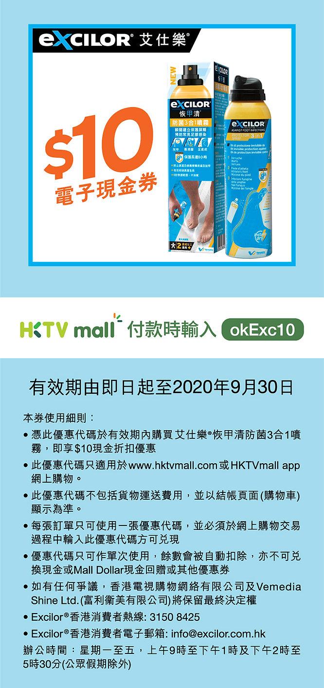 Excilor 3 in 1 Spray $10 e-coupon-HKTV_9