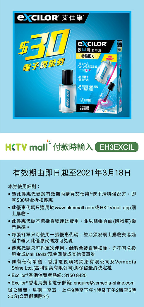Excilor Forte $30 e-coupon-HKTV-3-18-202