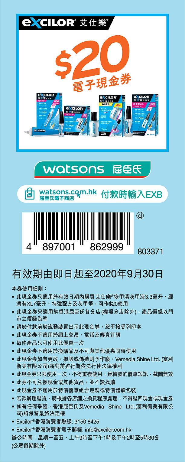 Excilor $20 e-coupon-WTC_9-30-2020_2.jpg