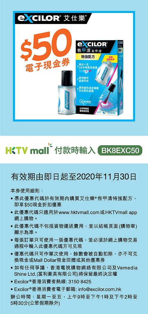 Excilor Forte $50 e-coupon-HKTV-11-30-20
