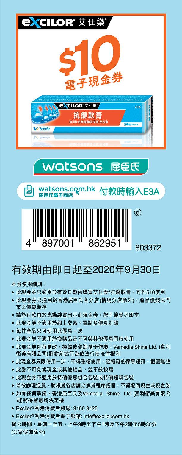 Excilor AF Cream $10 e-coupon-WTC-9-30-2
