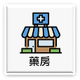 Drugstore_logo_Main Page.png