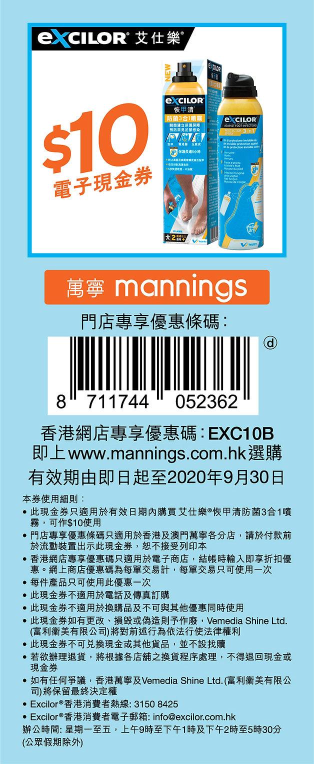 Excilor 3 in 1 Spray $10 e-coupon-MNS-9-
