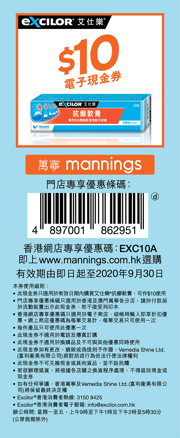 Excilor AF Cream $10 e-coupon-MNS-9-30-2