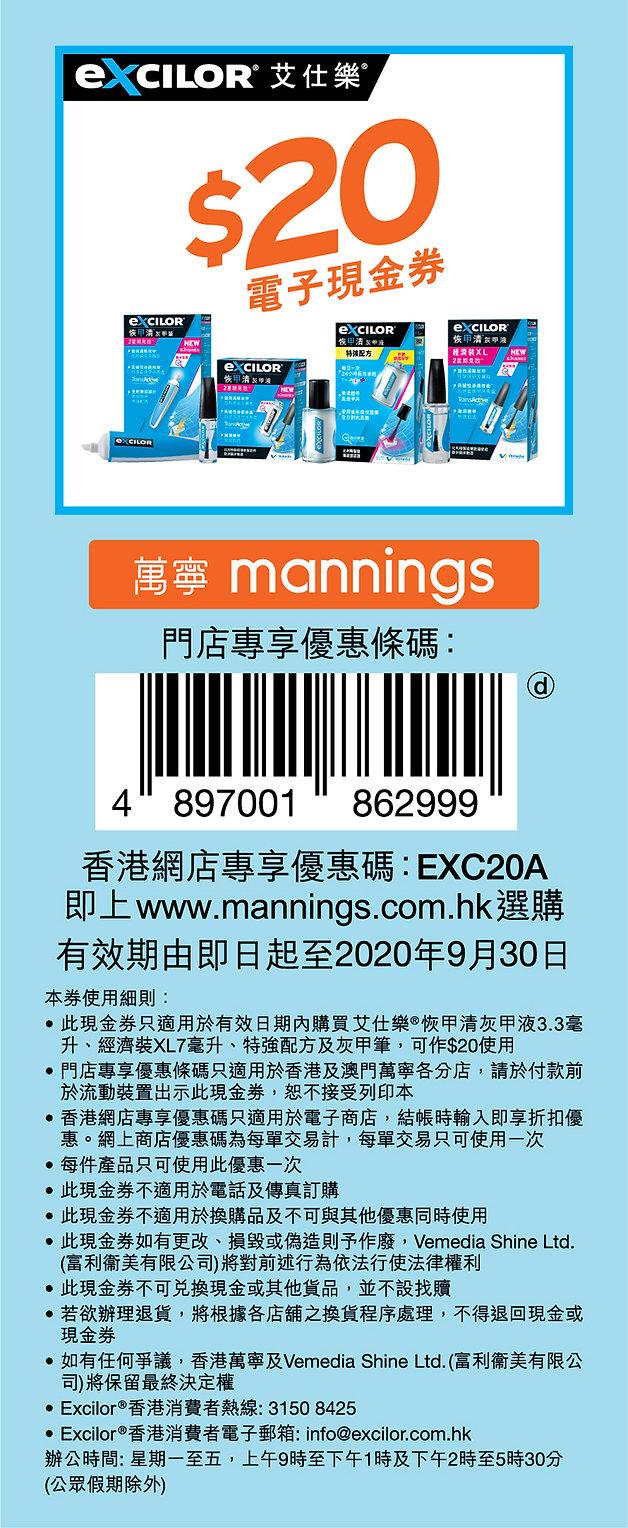 Excilor $20 e-coupon-MNS_9-30-2020_2.jpg