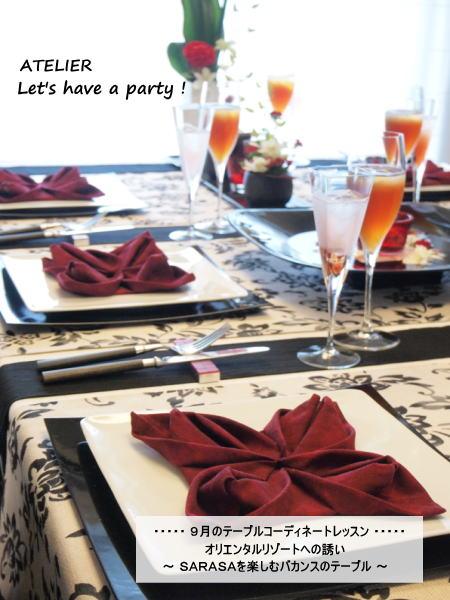 テーブルコーディネート&おもてなし料理レッスンNo.10