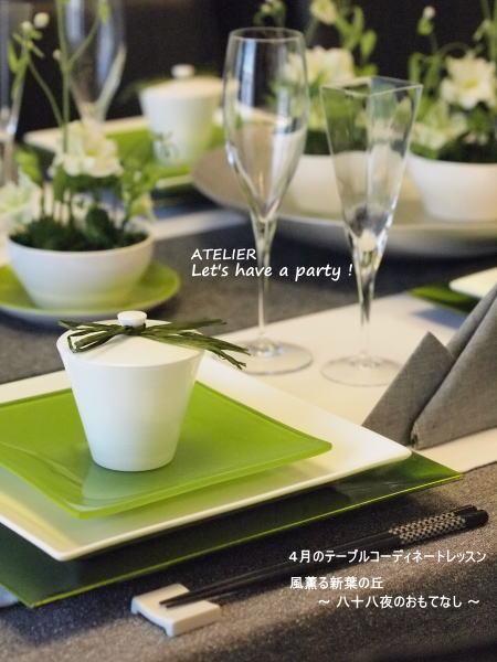 テーブルコーディネート&おもてなし料理レッスンNo.52