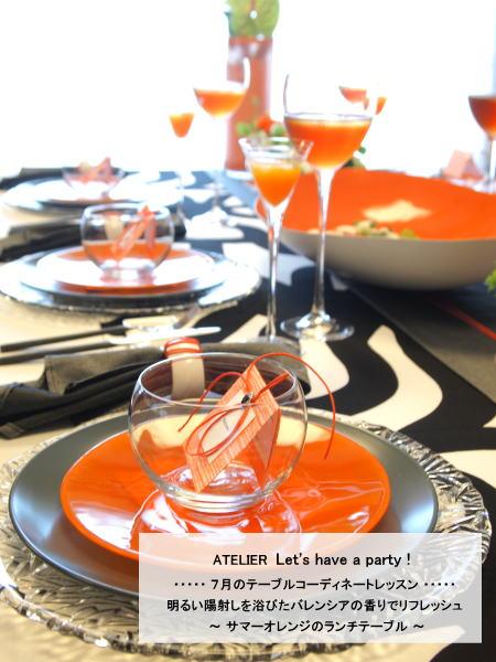 テーブルコーディネート&おもてなし料理レッスンNo.48