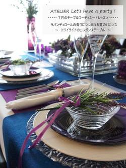 テーブルコーディネート&おもてなし料理レッスンNo.35