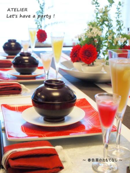 テーブルコーディネート&おもてなし料理レッスンNo.41