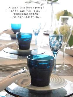 テーブルコーディネート&おもてなし料理レッスンNo.53