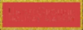 UnderGroundHolidayMarket-Logo-GoldBox.pn