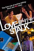 Love Stalk .jpeg